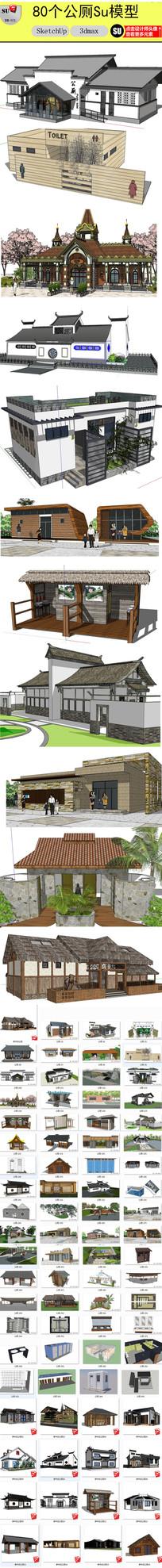 公共厕所su模型