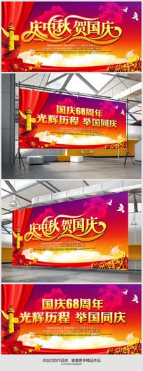 光辉历程举国同庆国庆节晚会