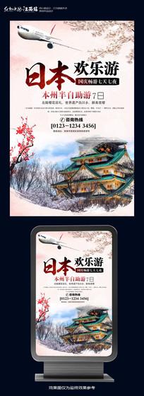 国庆畅游日本旅游海报
