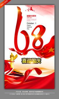 国庆节68周年海报设计