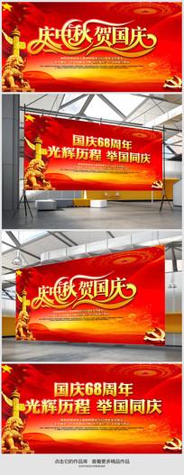 国庆节背景布
