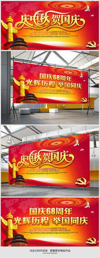 国庆节背景展板