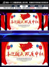 国庆中秋创意大气宣传促销海报