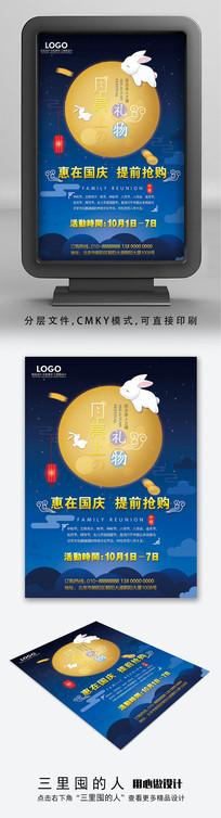 国庆中秋双节宣传页
