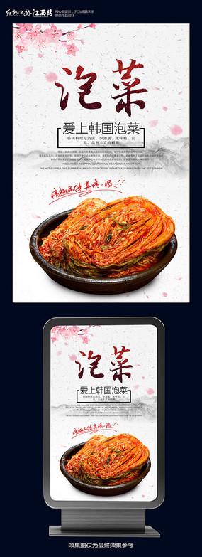 韩国泡菜餐饮美食系列海报设计