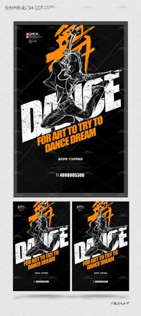 黑色创意街舞舞蹈海报设计