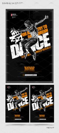 黑色激情舞蹈海报设计