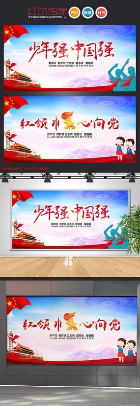 红领巾相约中国梦学校文化展板
