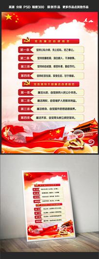 红色党员廉洁自律准则展板设计