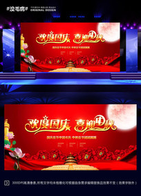 中秋国庆晚会舞台背景展板