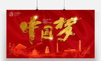 红色中国梦展板