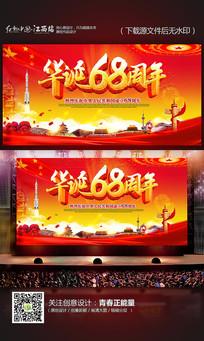 华诞68周年国庆节海报设计