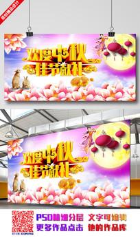 欢度中秋佳节活动背景展板