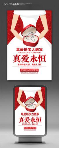 婚庆珠宝首饰宣传海报