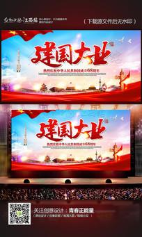 建国大业国庆宣传海报设计