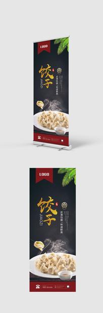 简约大气饺子展架设计