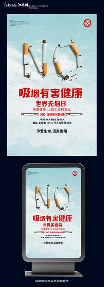 简约禁止吸烟海报设计