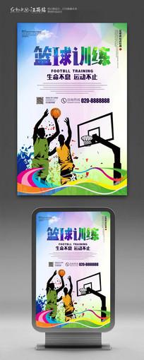 简约篮球培训海报设计