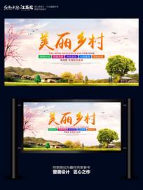 简约美丽乡村旅游海报宣传设计