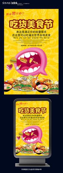 简约美食节海报宣传设计