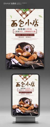 简约面包小店海报设计