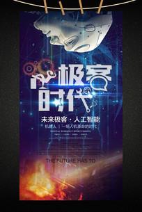 极客人工智能科技展览论坛海报