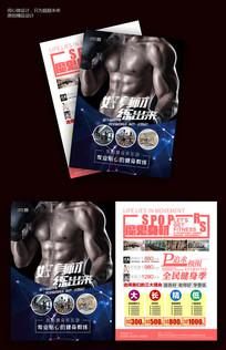 肌肉健身宣传彩页