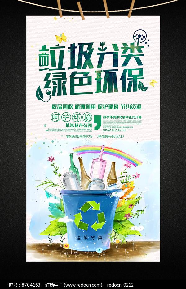 垃圾分类保护环境卫生公益海报图片