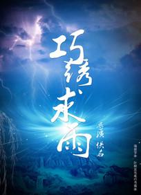 蓝色风格闪电光效电影海报