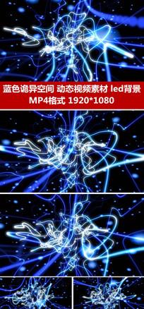 蓝色诡异空间粒子光线VJ视频