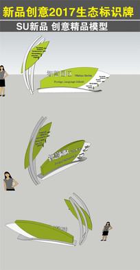 绿色生态标识牌