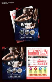 美女健身活动宣传页