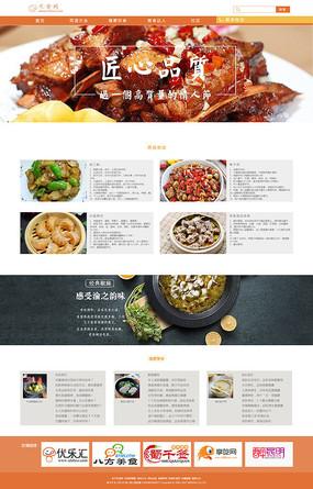 美食介绍网站设计