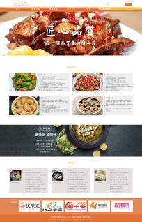 美食介绍网站设计 PSD