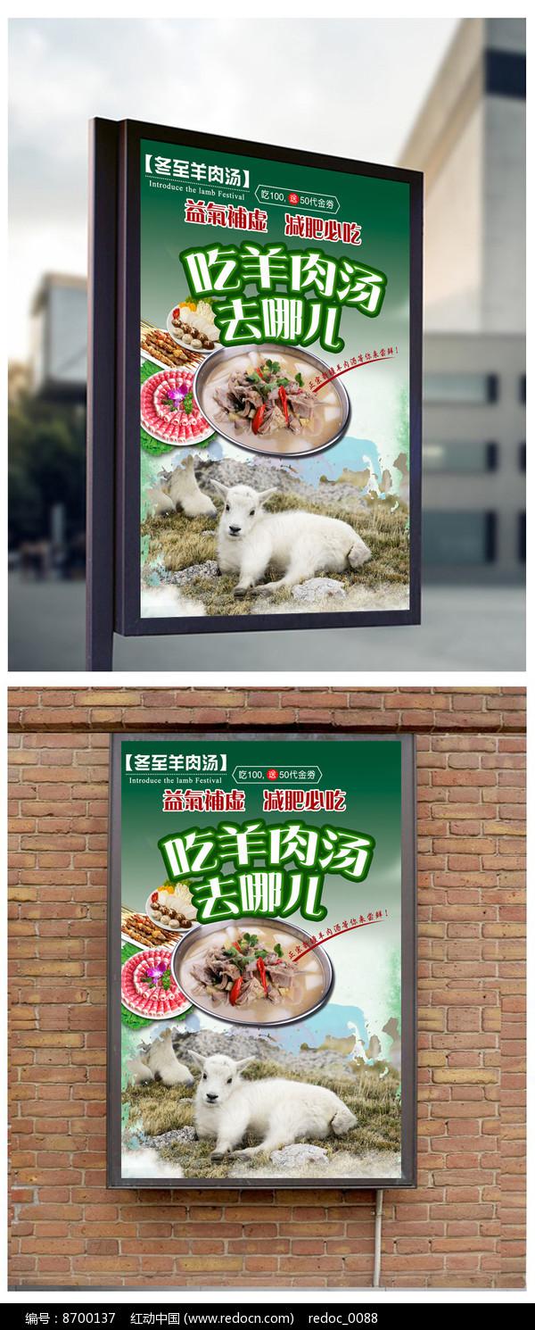 美食羊肉汤美味海报图片图片