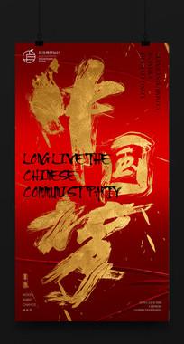 泼墨书法中国梦海报