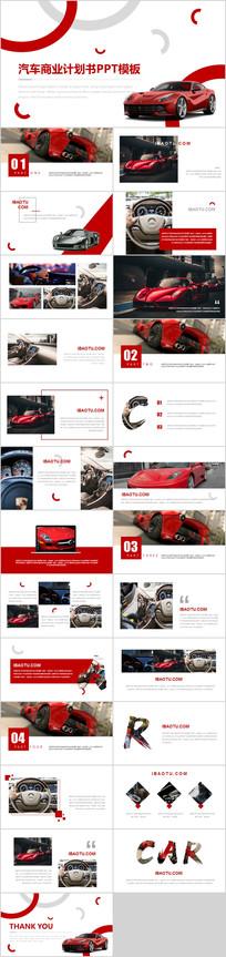 汽车商业计划书PPT模板