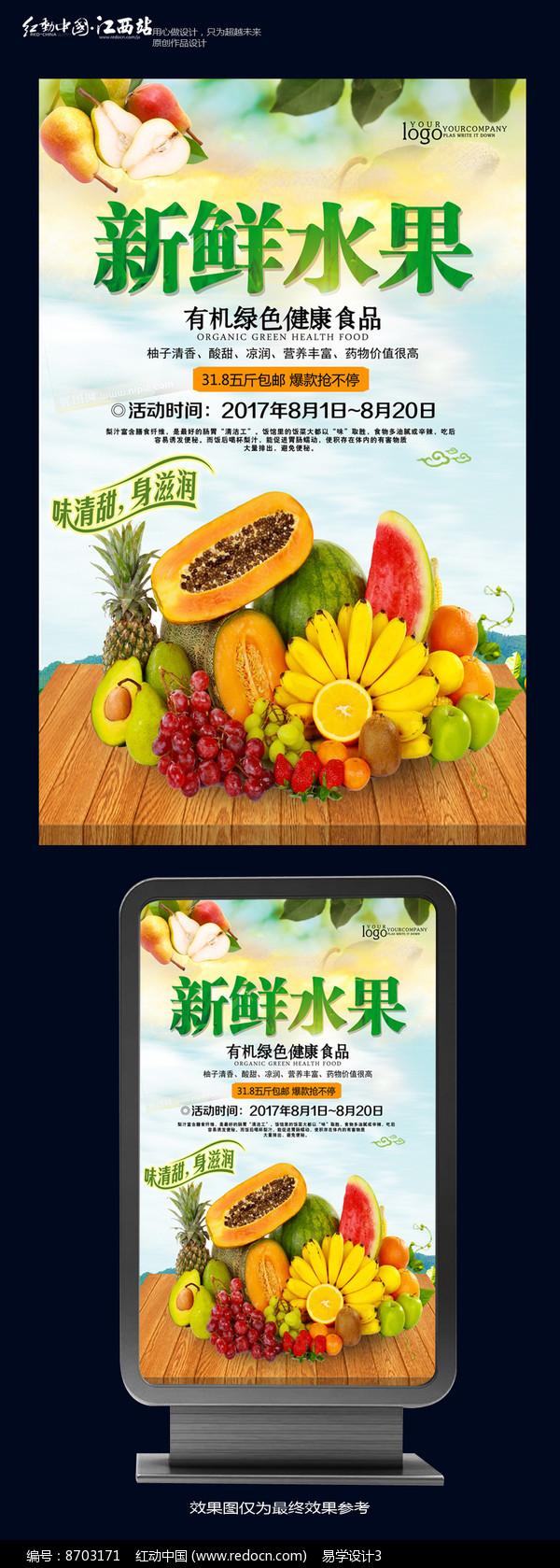 清新新鲜水果海报设计图片