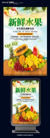 清新新鲜水果海报设计