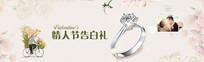 求婚戒指海报