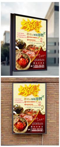 秋季美食大闸蟹促销海报设计