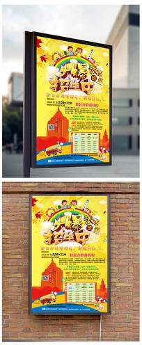 秋季培训火爆招生海报设计