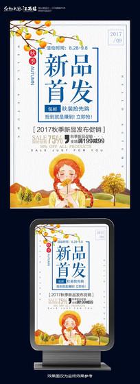 秋季新品首发促销海报设计