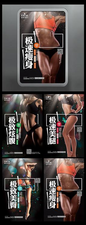 全套个性创意美女健身海报