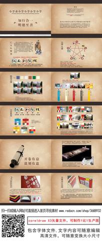 儒家经典校园文化设计说明大纲展板