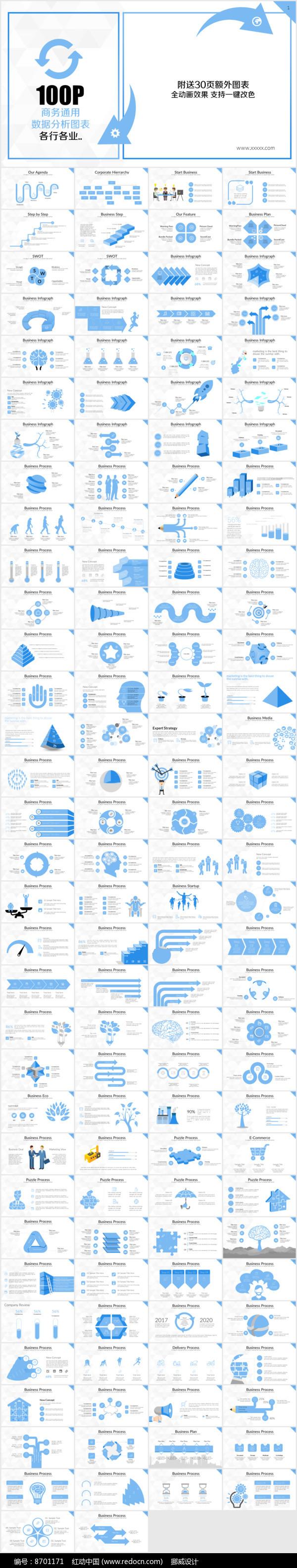 商务数据信息图表大全PPT图片