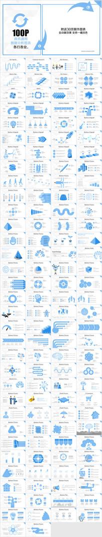 商务数据信息图表大全PPT