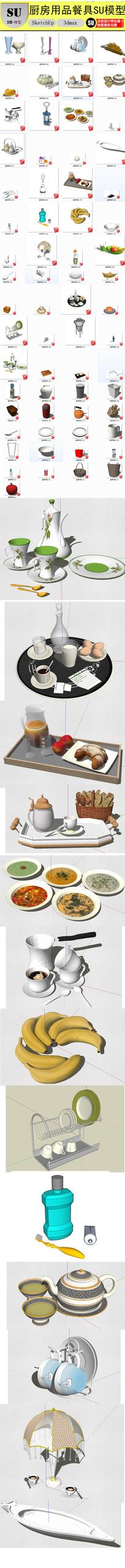 室内厨房场景橱柜餐具SU模型