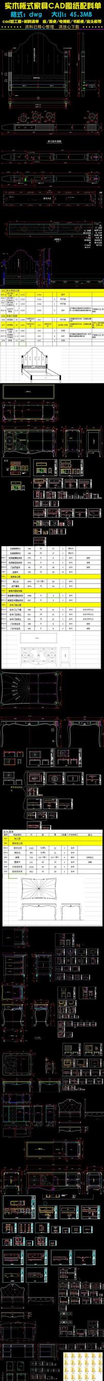 室内家具CAD设计图配材料单