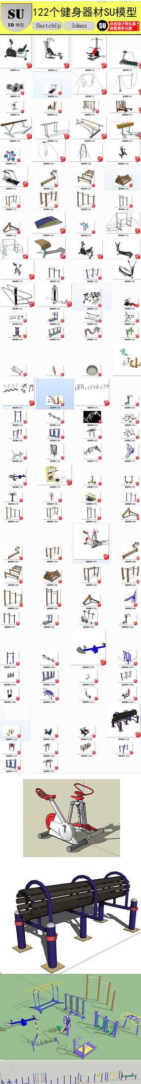 室外健身器材su模型